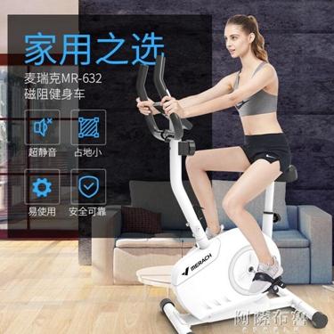 動感單車 麥瑞克動感單車家用健身自行車磁控超靜音室內運動健身房器材 卡洛琳 領券下定更優惠