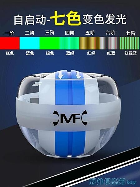 腕力球 腕力球100公斤金屬200男自啟動爆發力臂力球手腕離心五段變色正品 快速出貨