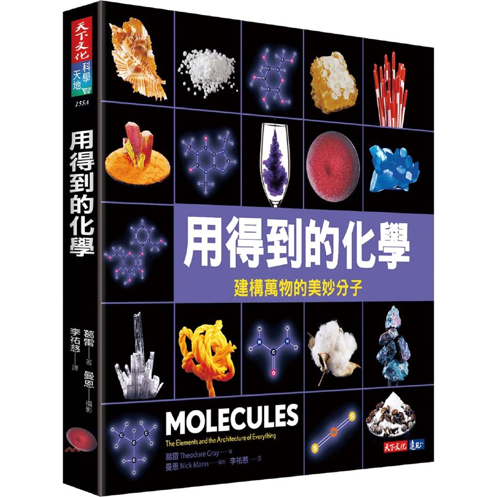 《天下文化》用得到的化學:建構世界的美妙分子[79折]