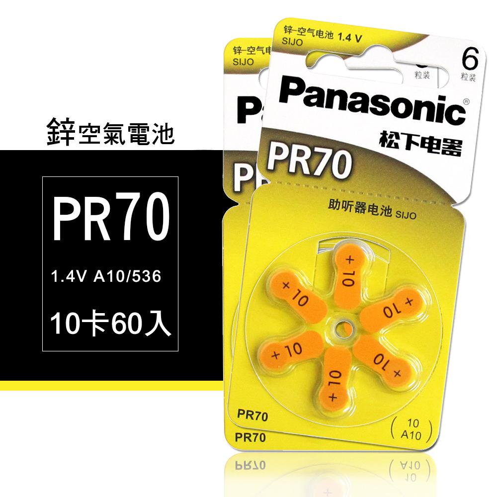 【品質保證】Panasonic PR70/PR536/S10/A10/10 鋅空氣助聽器電池(10卡60入)