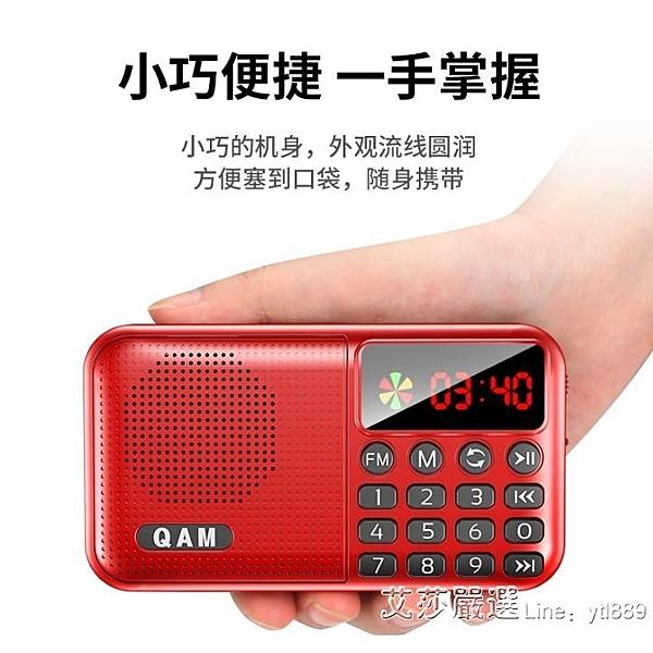 現貨 收音機 收音機老人老年新款便攜式廣播半導體小型全波段插卡調頻收音機 【恭賀新春】