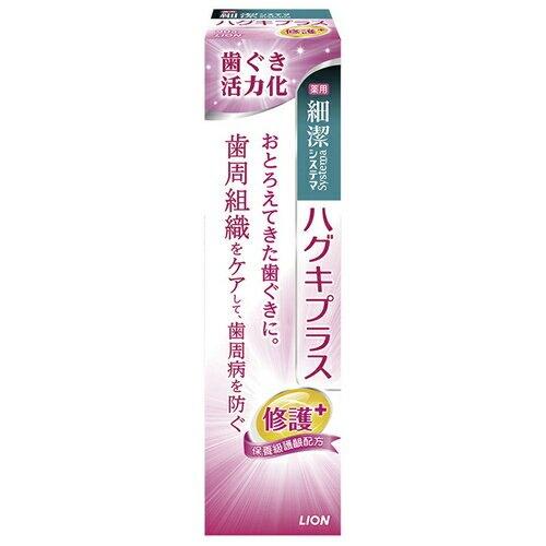日本獅王 適齦佳牙膏(修護plus90g) [大買家]