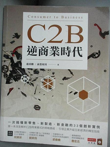 【書寶二手書T1/財經企管_WFY】C2B逆商業時代-一次搞懂新零售、新製造、新金融的33個創新實例_盧