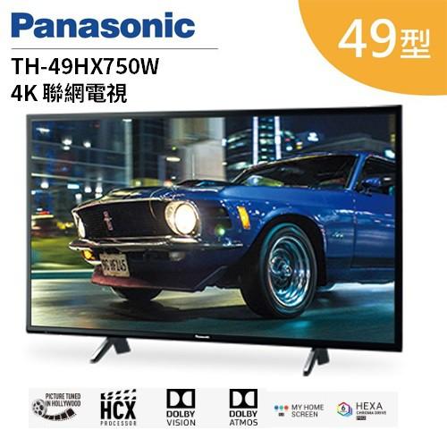(送基本安裝) PANASONIC 國際 TH-49HX750W 電視 49型 4K 公司貨