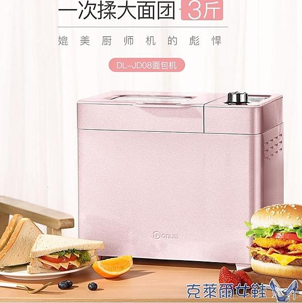 麵包機 Donlim/東菱 DL-JD08麵包機家用全自動和麵發酵饅頭肉松三 明治機 MKS快速出貨
