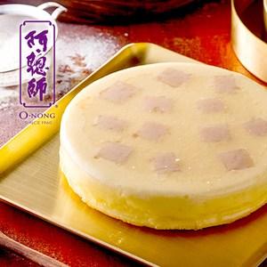 阿聰師.芋頭千層蛋糕8吋(1100g)(奶蛋素)