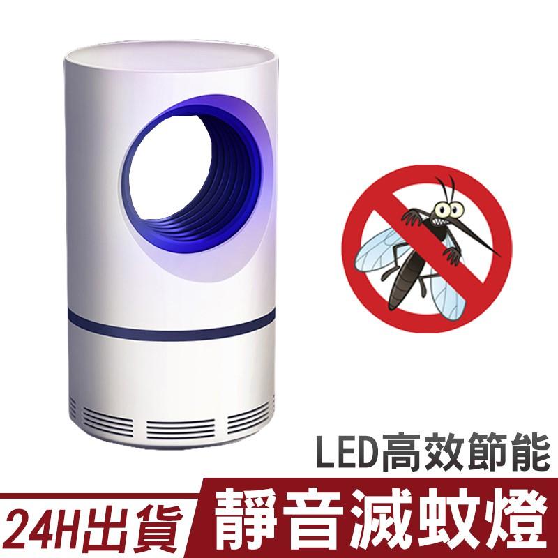 【夏季必備】 USB捕蚊燈光觸媒驅蚊燈滅蚊吸入式靜音捕蚊器吸蚊燈孕婦可用FP【C1-00067】