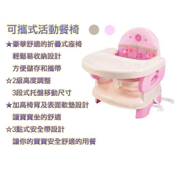美國【Summer Infant】可攜式活動餐椅(粉紅)