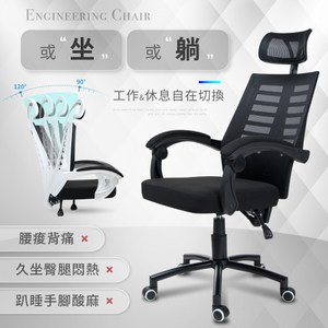 【IDEA】亨伯高背減壓舒適透氣人體工學椅/辦公椅黑色