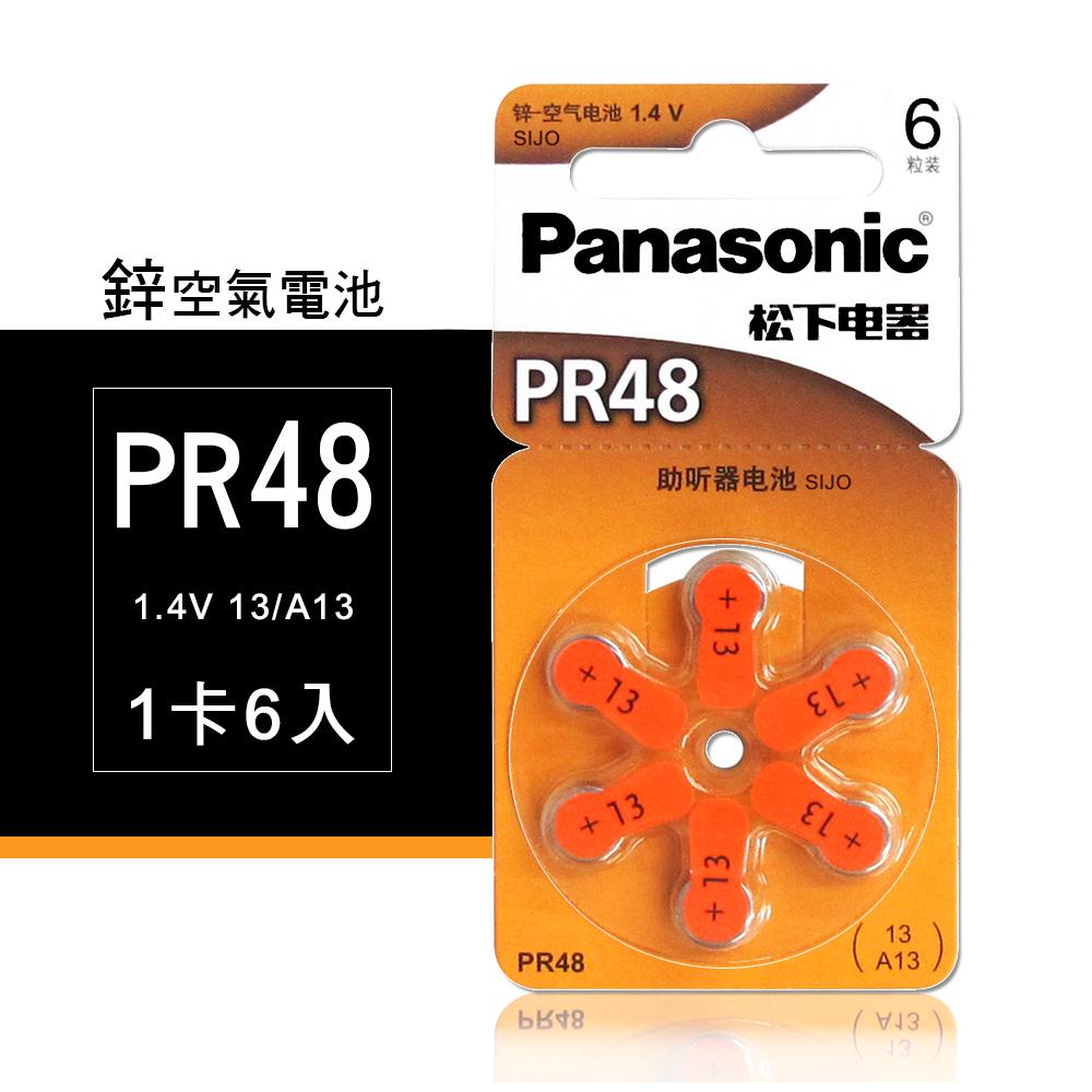 【品質保證】Panasonic PR48/S13/A13/13 鋅空氣助聽器電池(1卡6入)