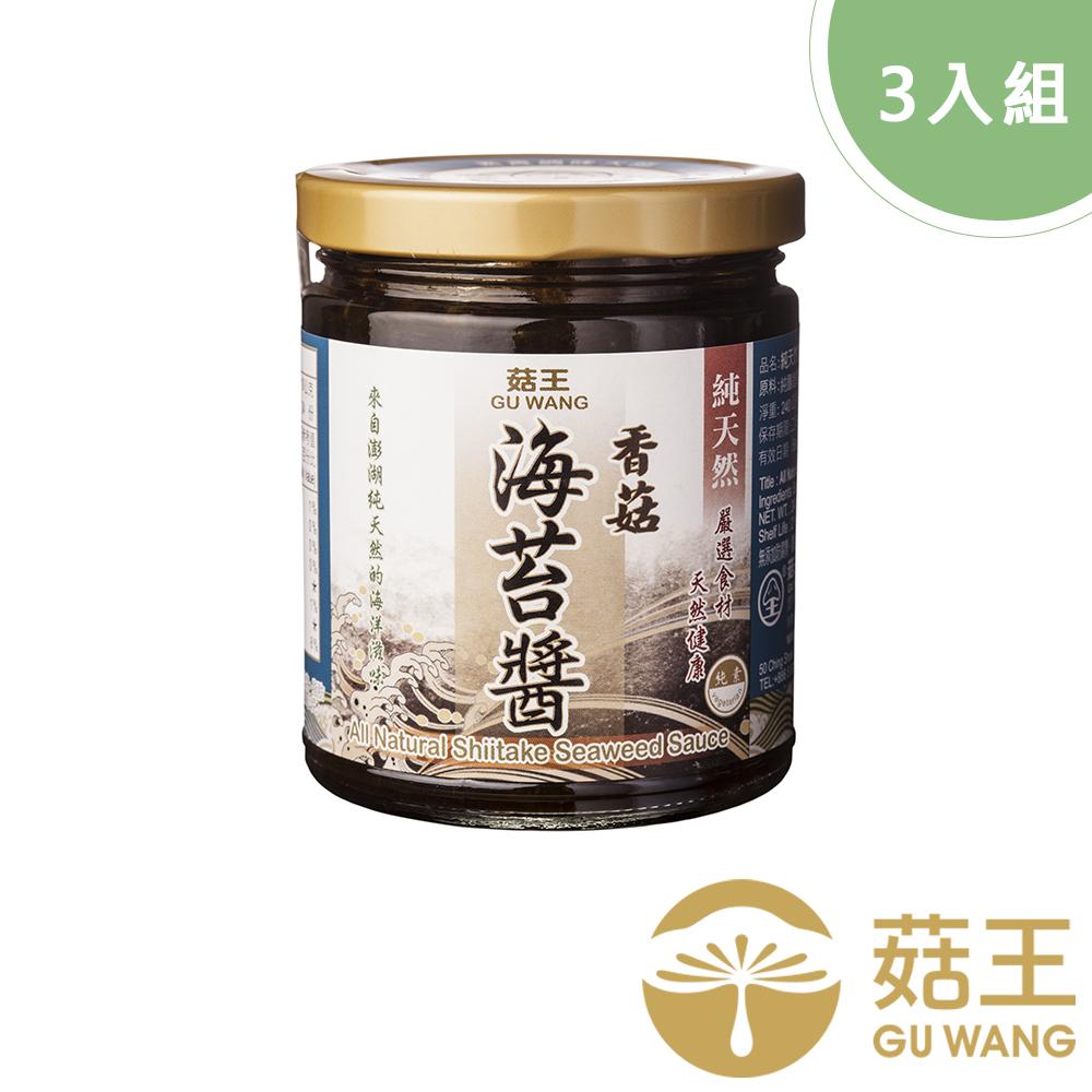 (任選)【菇王食品】純天然香菇海苔醬 240g(3入組)