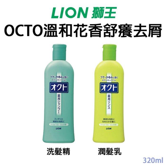 日本【LION】OCTO溫和花香舒癢去屑 洗髮乳/潤髮乳