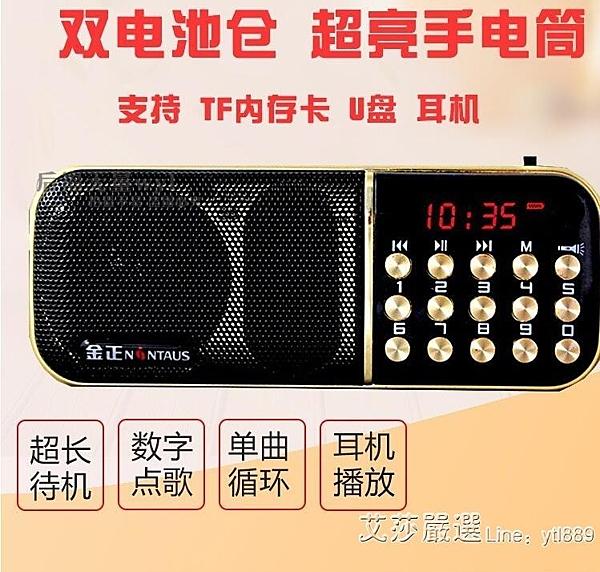 收音機 收音機老人mp3插卡音箱便攜播放器外放老年隨身聽迷你小音響 【恭賀新春】