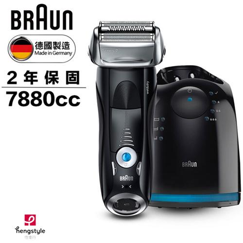 【型男養成必備】德國百靈BRAUN-7系列智能音波極淨電鬍刀7880cc 電動刮鬍刀 父親節送禮推薦