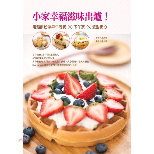 《橘子文化》小家幸福滋味出爐!用鬆餅粉做早午晚餐X下午茶X派對點心[9折]
