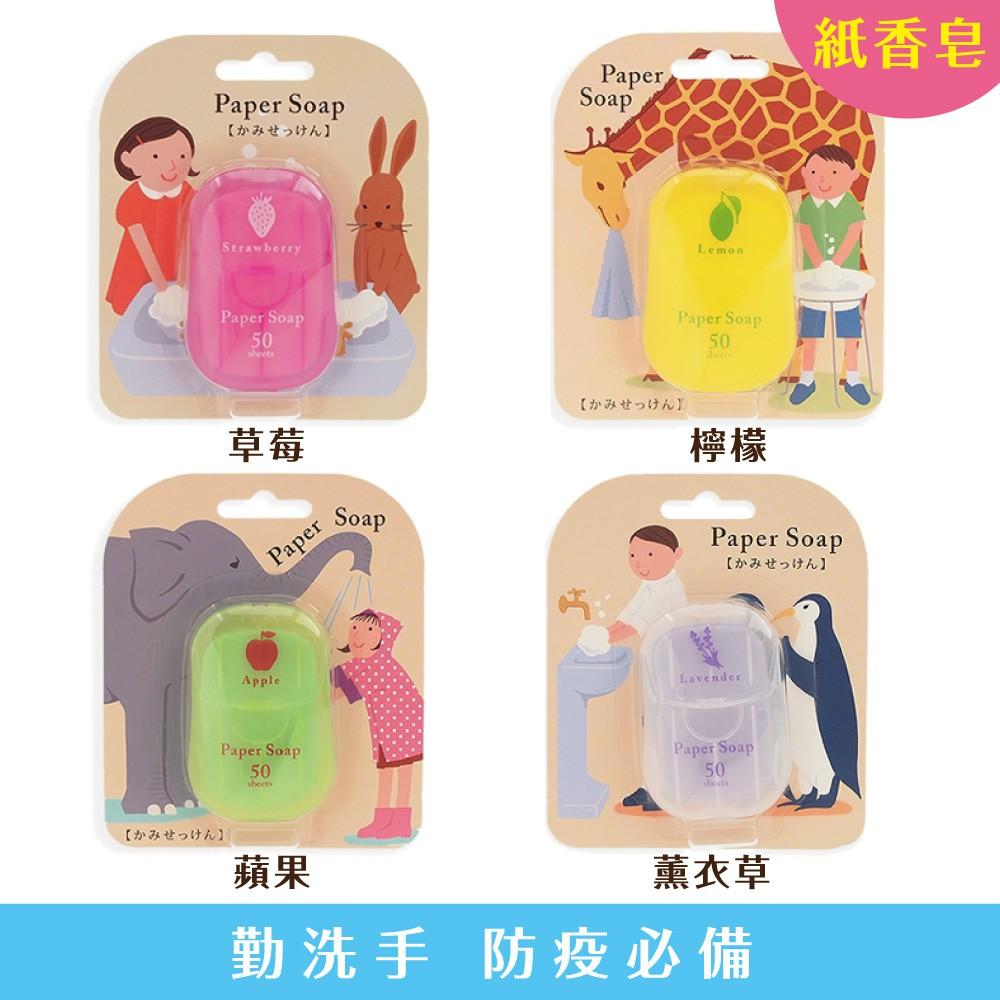 CHARLEY 紙香皂 50枚【現貨】 紙肥皂【滿4件送噴瓶*1】
