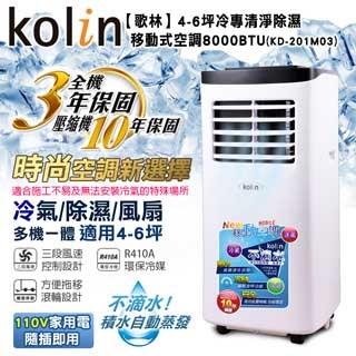 歌林 KOLIN 移動式空調 KD-201M03 清淨 / 除濕 / 風扇  4-6坪