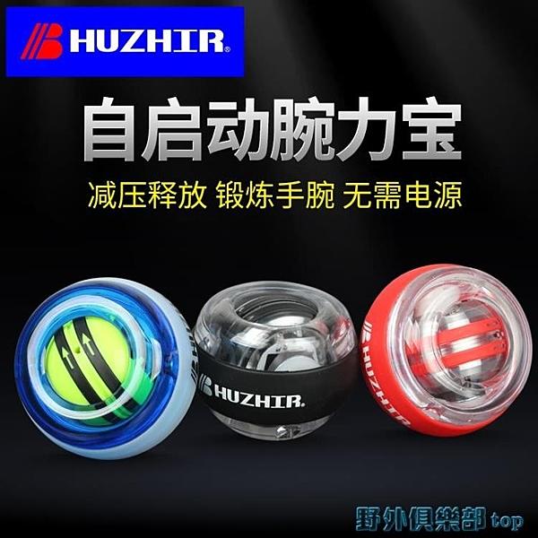 腕力球 惠之爾腕力球自啟動金屬手腕力量鍛煉爆發力握力器100公斤60男式 快速出貨