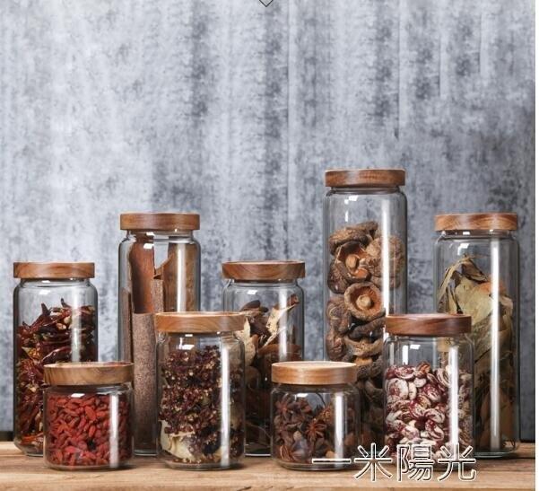 密封罐玻璃食品玻璃瓶帶蓋雜糧儲物罐糖罐茶葉罐大號相思木蓋 WD