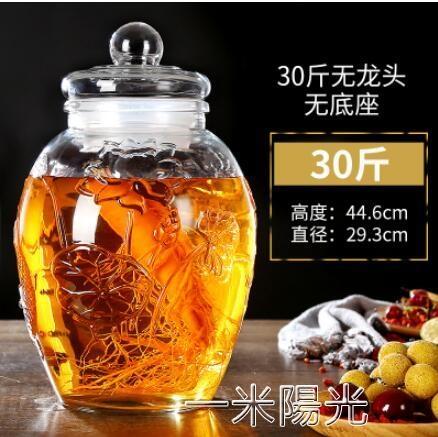 泡酒玻璃瓶30斤裝家用帶龍頭加厚高檔密封罐壇子人參泡酒專用酒瓶 WD