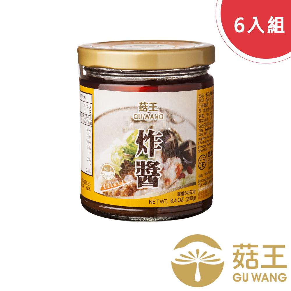(任選)【菇王食品】素食炸醬 240g(6入組)純素食