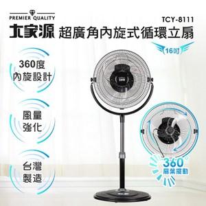 大家源 14吋超廣角內旋式循環立扇 TCY-8111~台灣製造