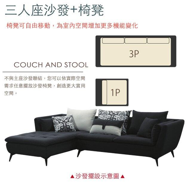 【綠家居】菲力 現代黑透氣亞麻布L型沙發組合