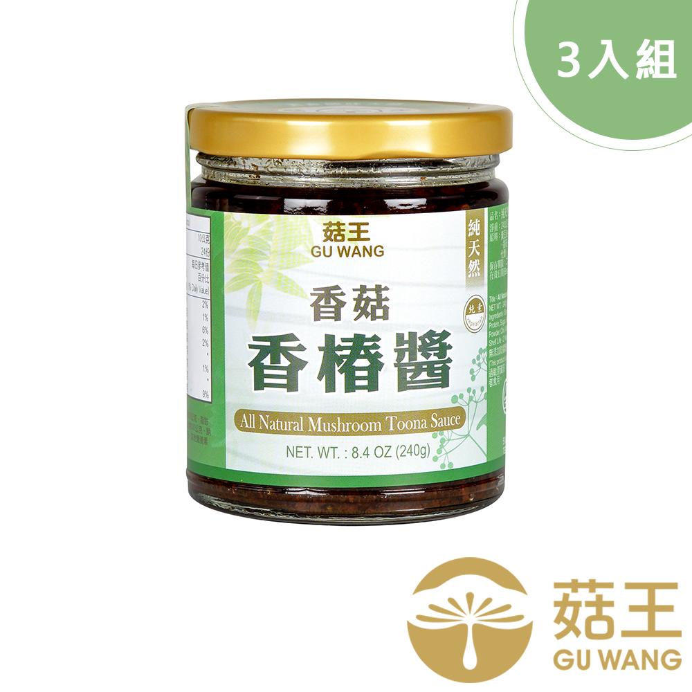 (任選)【菇王食品】純天然香菇香椿醬 240g(3入組)
