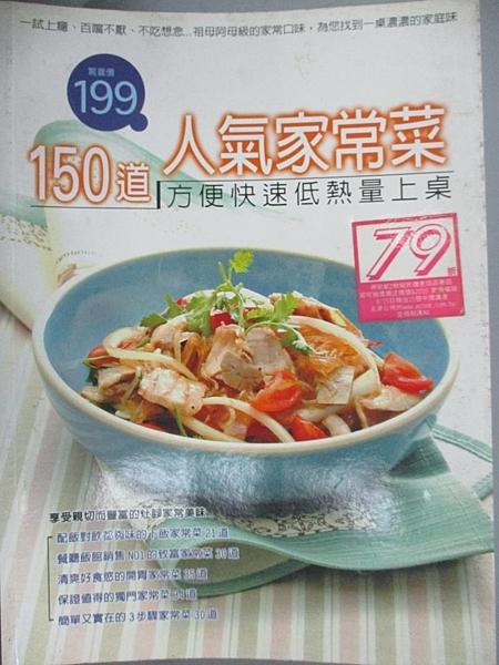 【書寶二手書T9/餐飲_FKR】150道人氣家常菜_蔡萬利