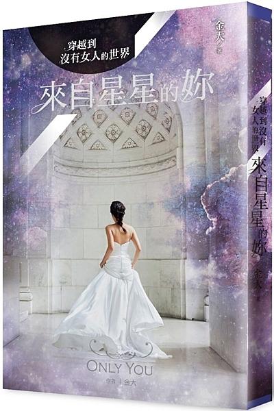 穿越到沒有女人的世界3:來自星星的妳(完)【城邦讀書花園】