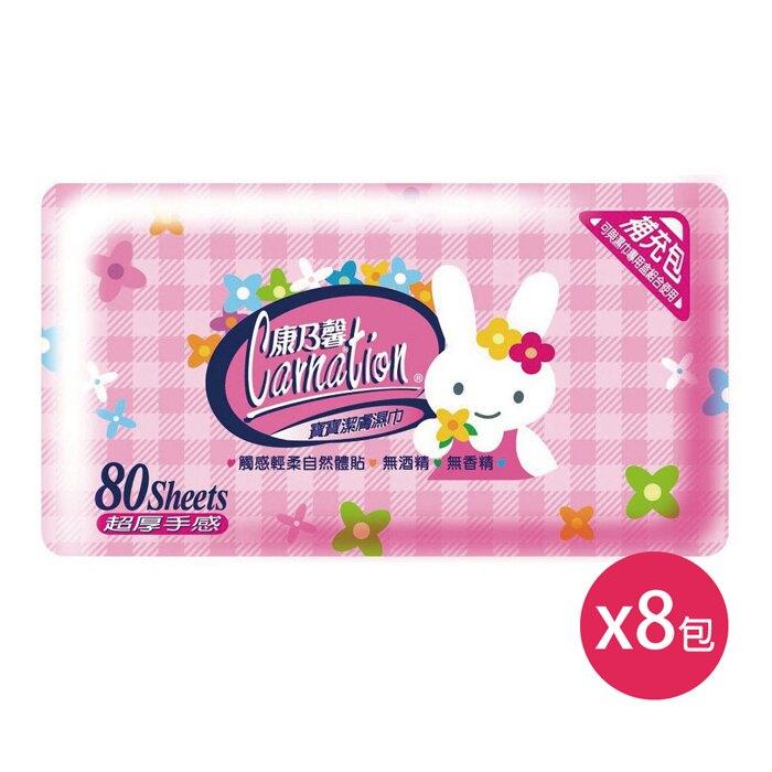 康乃馨寶寶潔膚濕巾補充包(兔子)80抽x8包/組