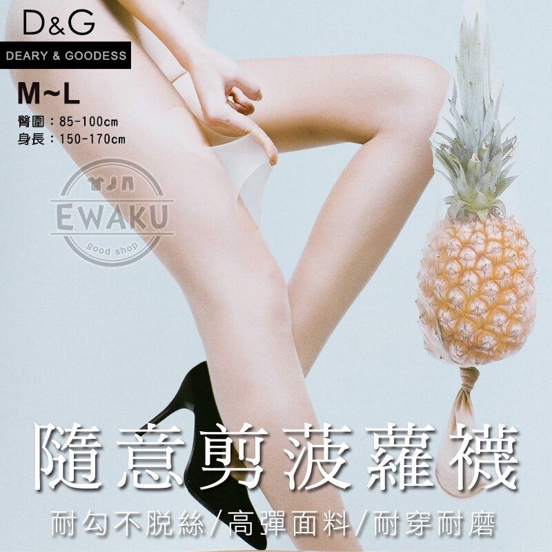 D&G 隨意剪菠蘿襪 褲襪/絲襪 台灣製