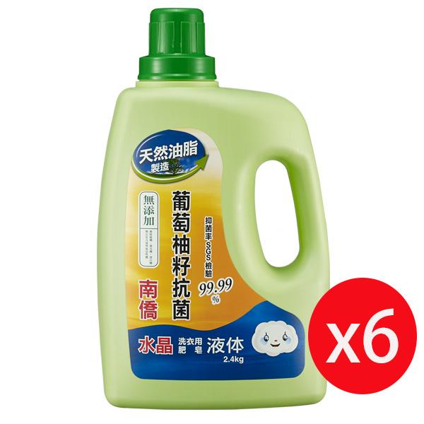南僑水晶葡萄柚籽洗衣精 2.4kg 6瓶入