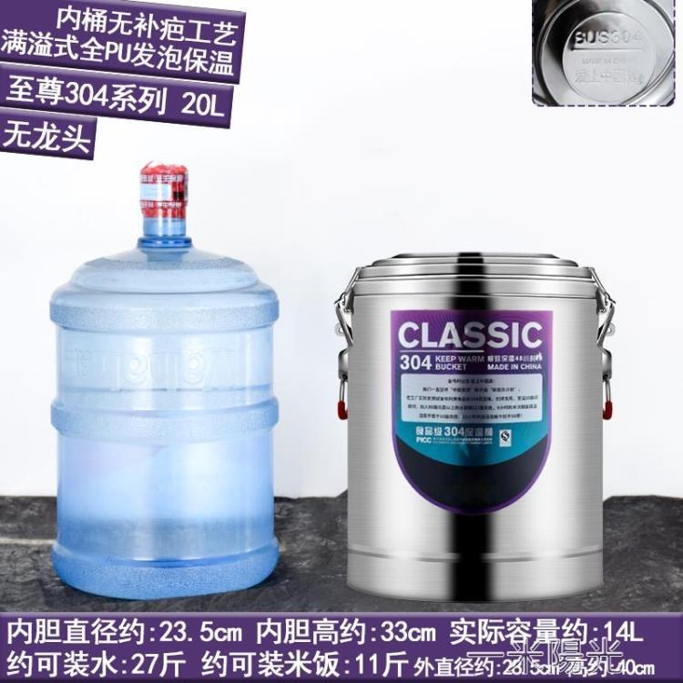 保溫桶 商用大容量304不銹鋼湯粥桶厚食堂飯桶奶茶桶幼兒園茶水桶 WD