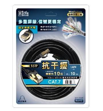 Q Style Cat.7 SSTP超高速網路線-10米(RJ-D710-QS)