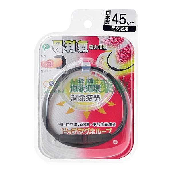 易利氣 磁力項圈 45公分【媽媽藥妝】黑色