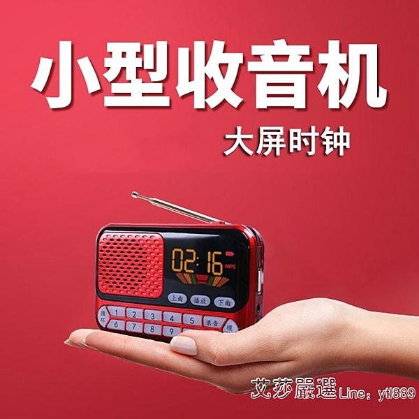 收音機 收音機新款錄音老人播放器便攜式插卡音箱充電聽歌評書唱戲機 【全館免運】