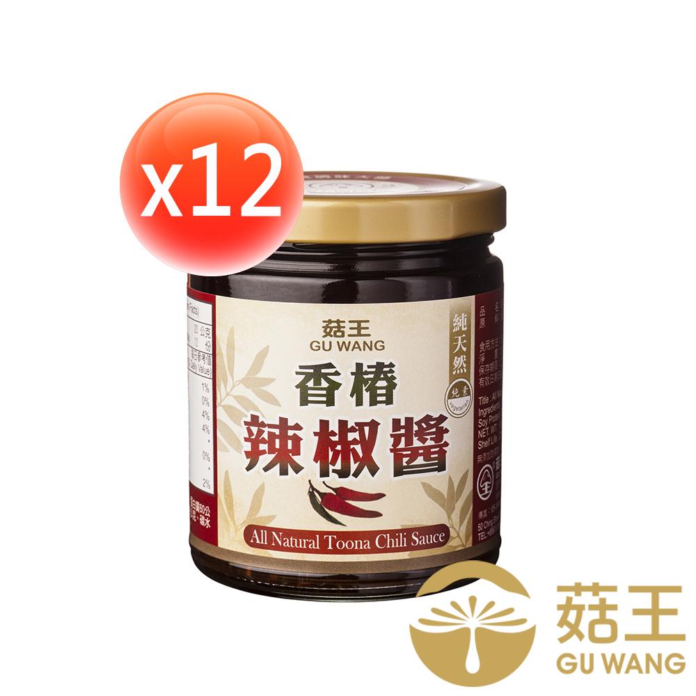 【菇王食品】純天然香椿辣椒醬 240g(12入組)純素食