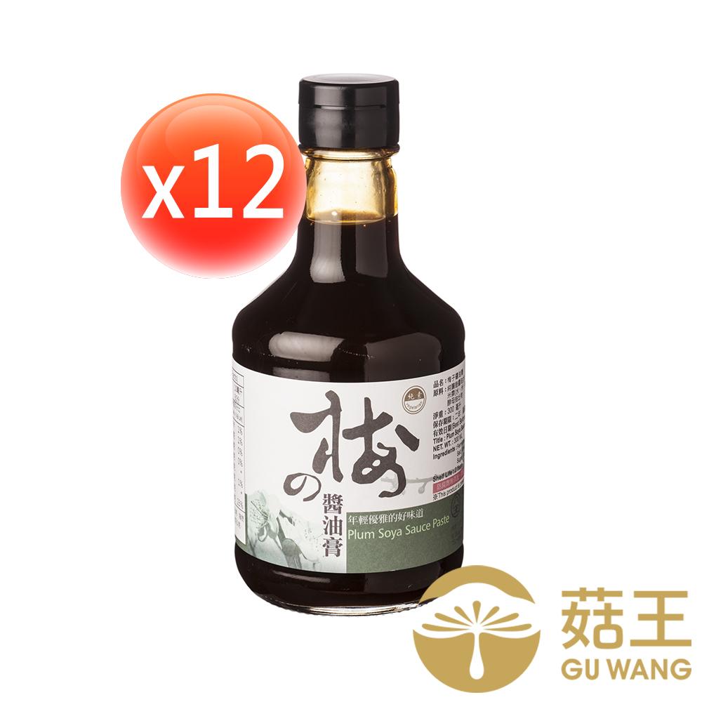 【菇王食品】梅子醬油膏 300ml(12入組)