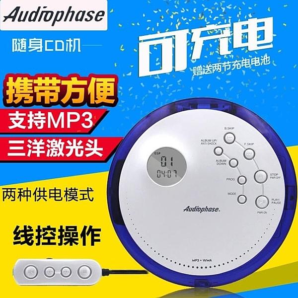 CD機 便攜式隨身聽CD播放機支持英語光盤 果果生活館