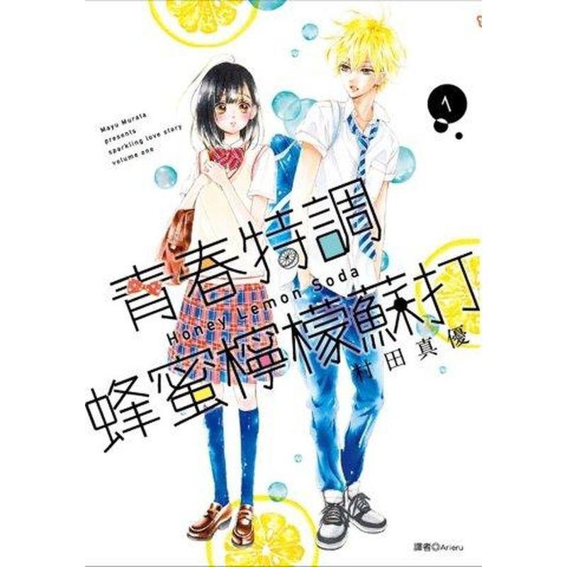 青春特調蜂蜜檸檬蘇打(01)(城邦讀書花園)