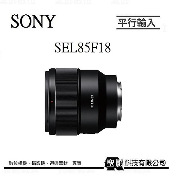 SONY FE 85mm F1.8 全片幅中距望遠定焦鏡頭 SEL85F18 3期零利率 / 免運費 WW【平行輸入】