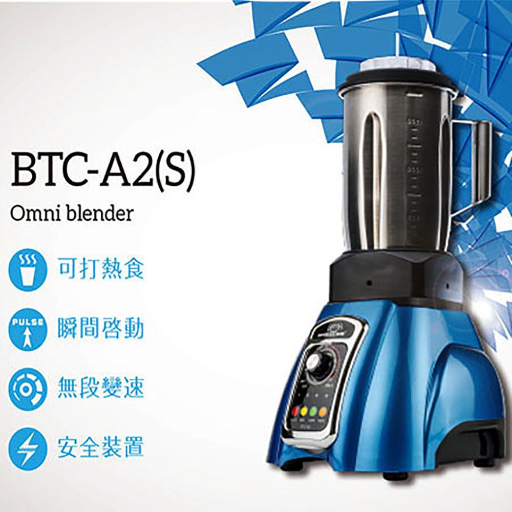 【SUPER MUM】專業營養調理機 BTC-A2(S)