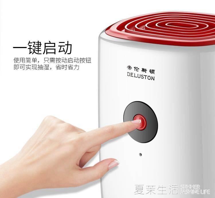 除濕器 帝倫斯頓除濕器家用臥室迷你抽濕機靜音抽濕器吸濕寢室吸潮除濕機 『YTL』