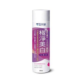 雪芙蘭 極淨美白化妝水-極淨美白(200ml/瓶) [大買家]
