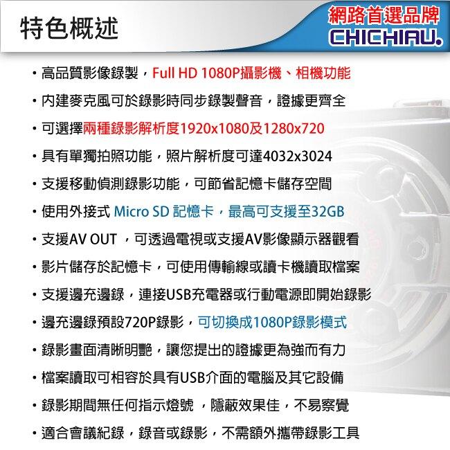 【CHICHIAU】Full HD 1080P 高清迷你骰子型多功能微型攝影機