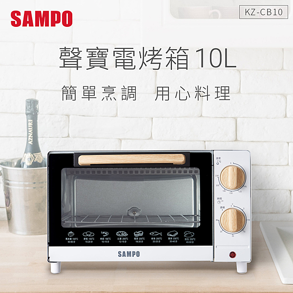 SAMPO聲寶 10公升精緻木紋電烤箱 KZ-CB10 SA-KZ-CB10