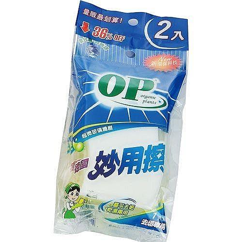 OP德國妙用擦抹布2入/組【愛買】