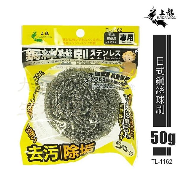 【九元生活百貨】上龍 TL-1162 鋼絲球刷/50g 鍋刷 刷鍋 鋼絲刷 鋼刷 鐵鏽去垢