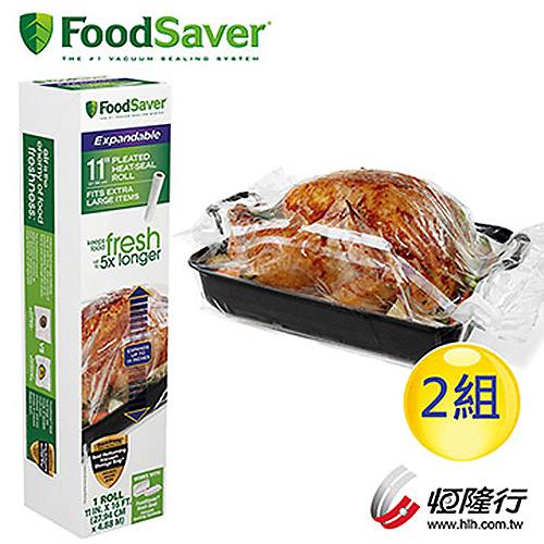 【耗材專區】美國FoodSaver-真空加大立體卷1入裝(11吋)[2組/2入] 熱賣中!
